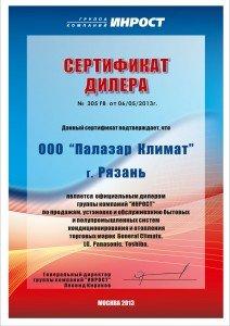 Сертификат дилера по продажам, установке и обслуживанию кондиционеров